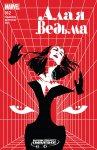 Обложка комикса Алая Ведьма №12