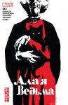 Обложка комикса Алая Ведьма №13