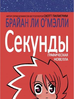 Серия комиксов Секунды