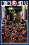 Обложка комикса Тайная Империя №10