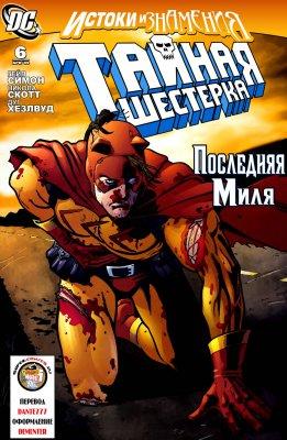 Серия комиксов Тайная Шестерка №6