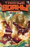 Обложка комикса Тайные Войны №8