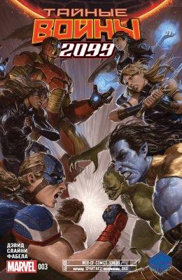 Серия комиксов Тайные Войны 2099 №3