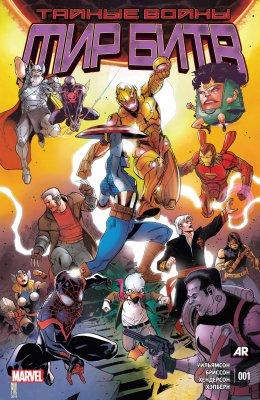 Серия комиксов Тайные Войны: Мир Битв