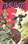 Обложка комикса Тайные Войны: Мир Битв №2
