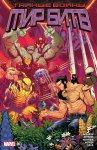 Обложка комикса Тайные Войны: Мир Битв №3
