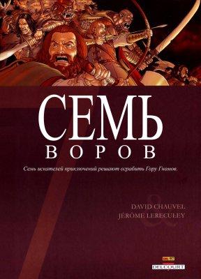 Серия комиксов Семь Воров