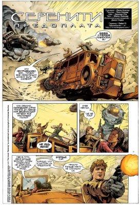 Серия комиксов Серенити: Предоплата