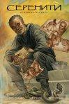 Обложка комикса Серенити: Исповедь Пастора