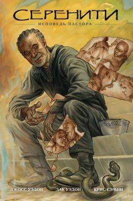 Серия комиксов Серенити: Исповедь Пастора