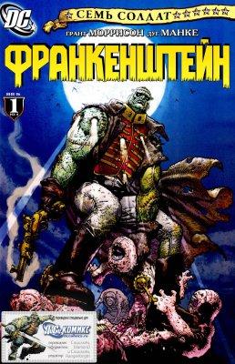 Серия комиксов Семь Солдат: Франкенштейн