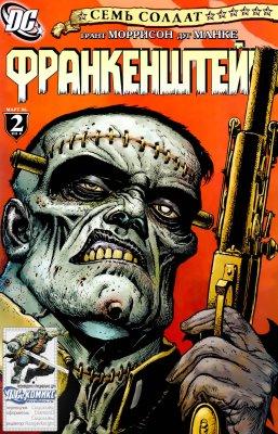 Серия комиксов Семь Солдат: Франкенштейн №2