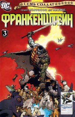 Серия комиксов Семь Солдат: Франкенштейн №3