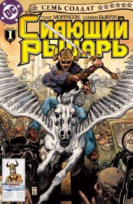Серия комиксов Семь Солдат: Сияющий Рыцарь
