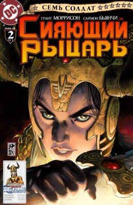 Серия комиксов Семь Солдат: Сияющий Рыцарь №2