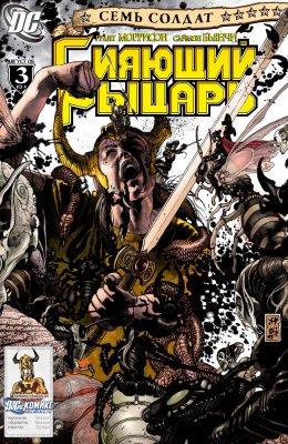 Серия комиксов Семь Солдат: Сияющий Рыцарь №3