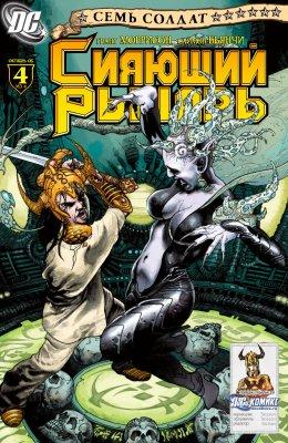 Серия комиксов Семь Солдат: Сияющий Рыцарь №4