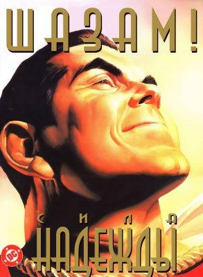 Серия комиксов Шазам! Сила Надежды