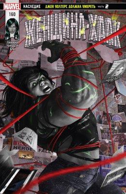 Серия комиксов Женщина-Халк №160