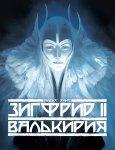 Обложка комикса Зигфрид: Валькирия