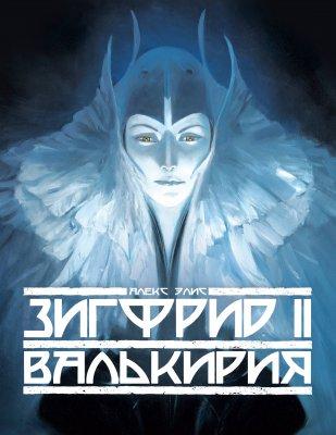 Серия комиксов Зигфрид: Валькирия