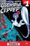 Обложка комикса Серебряный Серфер №1