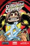 Обложка комикса Серебряный Серфер №3