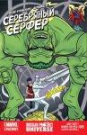 Обложка комикса Серебряный Серфер №5
