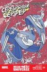 Обложка комикса Серебряный Серфер №11