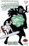 Обложка комикса Серебряный Серфер №13