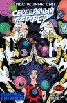 Обложка комикса Серебряный Серфер №15