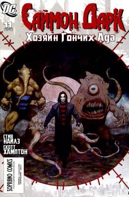 Серия комиксов Саймон Дарк №11