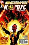 Обложка комикса Зелёный Фонарь: Синестро Корпус Спецвыпуск
