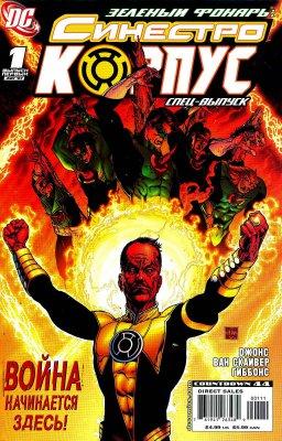 Серия комиксов Зелёный Фонарь: Синестро Корпус Спецвыпуск