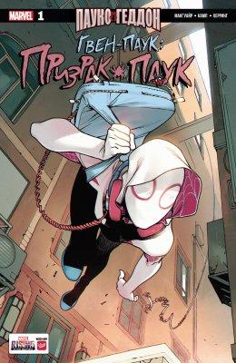 Серия комиксов Гвен-Паук: Призрак-Паук