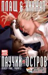 Обложка комикса Паучий Остров: Плащ и Кинжал №2