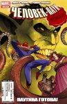 Обложка комикса Человек-Паук 1602 №5