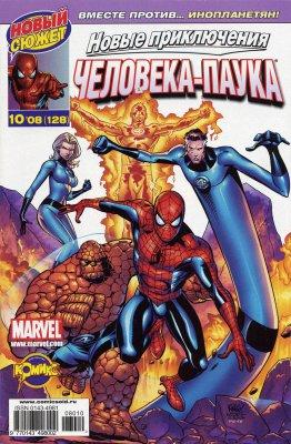Серия комиксов Человек-Паук и Фантастическая Четверка