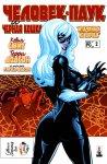 Обложка комикса Человек-Паук и Черная Кошка: Мужчины и Их Пороки №2