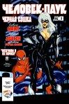 Обложка комикса Человек-Паук и Черная Кошка: Мужчины и Их Пороки №3