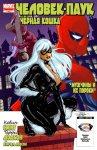 Обложка комикса Человек-Паук и Черная Кошка: Мужчины и Их Пороки №4