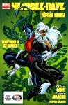 Обложка комикса Человек-Паук и Черная Кошка: Мужчины и Их Пороки №5
