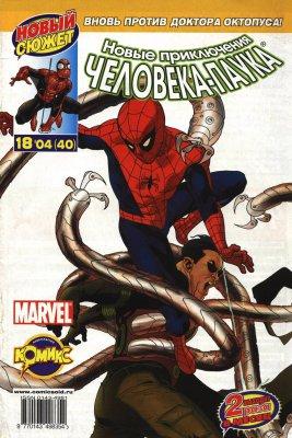 Серия комиксов Человек-Паук/Доктор Осьминог: Негативная Вспышка