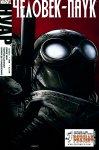 Обложка комикса Человек-Паук Нуар №3