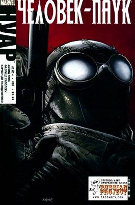 Серия комиксов Человек-Паук Нуар №3