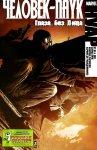 Обложка комикса Человек-Паук Нуар: Глаза Без Лица №1