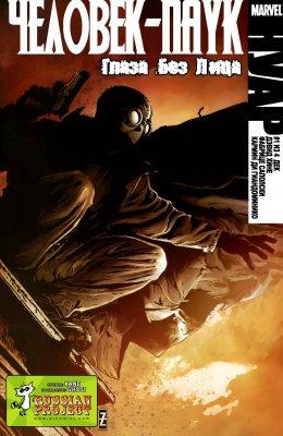 Серия комиксов Человек-Паук Нуар: Глаза Без Лица