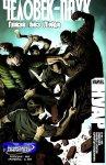 Обложка комикса Человек-Паук Нуар: Глаза Без Лица №3