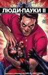 Обложка комикса Люди-Пауки II №3