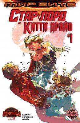 Серия комиксов Стар-Лорд и Китти Прайд